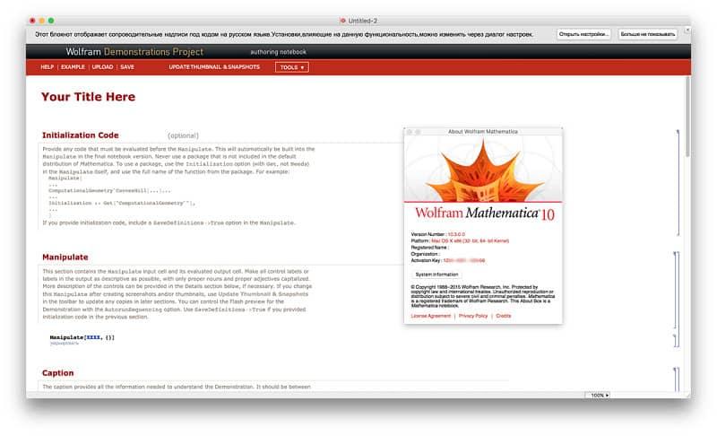 Wolfram Mathematica serial key crack